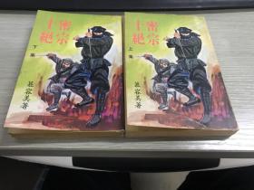 慕容美 密宗十绝 1978年初版 武林出版社 全2册 品相见描述 金庸古龙温瑞安梁羽生我是山人武侠之外 与台版《密宗十诀》不是同一部作品
