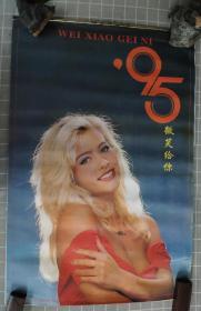 挂历1995年 ——微笑给你(双月,全7张,缺3、4月画心,画心为玻璃纸)