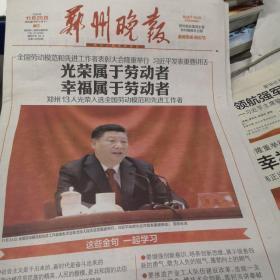 郑州晚报2020年11月25日