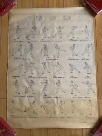 1973文革宣传画挂图 捕俘拳 大对开92cm✖️68cm
