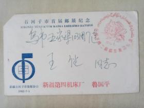 新疆石河子第二届集邮展览纪念封一枚。