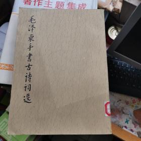毛泽东手书古诗词选