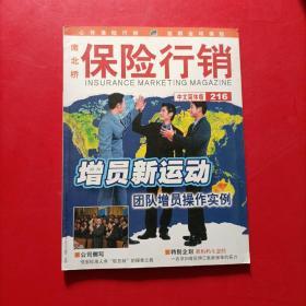 保险行销 中文简体版 2007年第4期 总216期