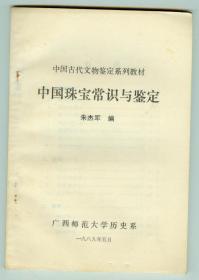 插图本中国古代文物鉴定系列教材《中国珠宝常识与鉴定》