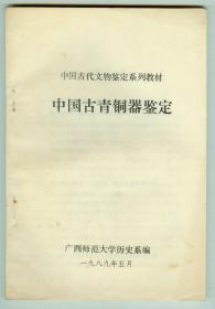插图本中国古代文物鉴定系列教材《中国古青铜器鉴定》