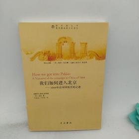 我们如何进入北京:1860年在中国战役的记述