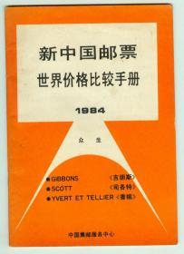 《新中国邮票世界价格比较手册》(1984)