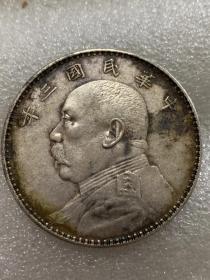 老银币,银圆中华民国三年袁大头一圆