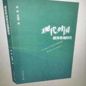 现代外国教育思潮研究