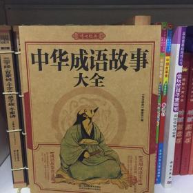 中华成语故事大全