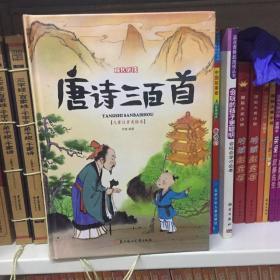 唐诗三百首(儿童注音美绘本)