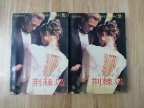 荆棘鸟(上下册)漓江出版社  正版私藏  20张实物照片