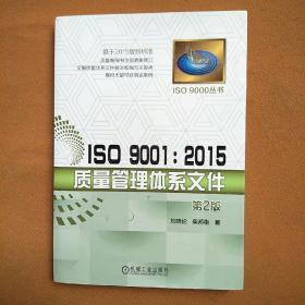 ISO 9001:2015质量管理体系文件(第2版)