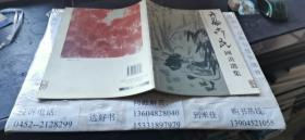 中国实力派名家十杰——高卉民国画选集  16开本