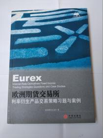 欧洲期货交易所利率衍生产品交易策略习题与案例
