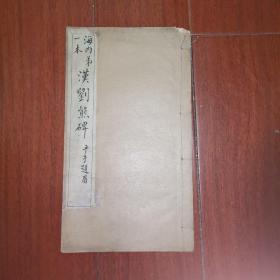 海内第一本 汉刘熊碑 平子题眉 光绪年间 品相好