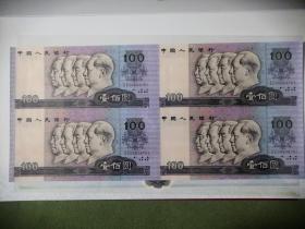 第四套人民币四方联连体钞 一九九零年版1990(带册、带证书)