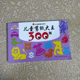 儿童剪纸大王300例