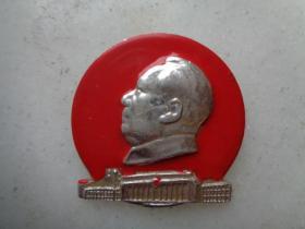 文革 毛主席像章《向工人阶级学习致敬》(东6811)【保老保文革】