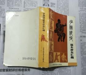 少林绝技秘本珍本汇编.