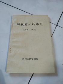 解放前夕的锦州     1946---1948年     油印本