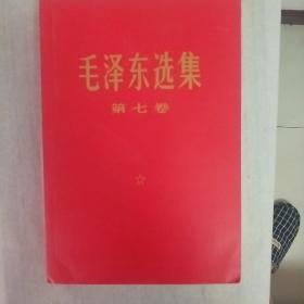 毛泽东选集   第七卷