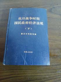 抗日战争时期国民政府经济法规 下
