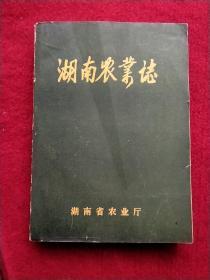 湖南农业志