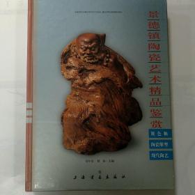 景德镇陶瓷艺术精品鉴赏:颜色釉. 陶瓷雕塑. 现代陶艺