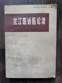 老中医《龙江医话医论集》32开