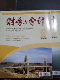 《财务与会计》综合版