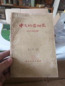 中医脉学研究