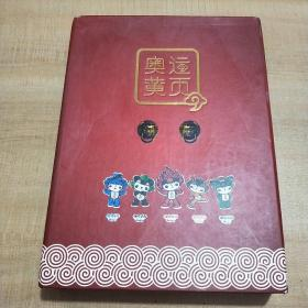 奥运黄页-珍藏版 内附邮册