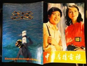 中国广播电视1983年10期总第16期封面《前一种人》剧照 封底花样游泳 内有邓颖超和儿童在一起;于守金演鲁智深图文;左大玢和她扮演的观音图文;马冠英凌方方主演《蛇侠》剧照;张保华曲虹主演《527级台阶》剧照;朝鲜族歌手方初善、傣族舞蹈家刀美兰、藏族歌手央宗、蒙古族歌唱家阿拉泰小彩照;殷士琴胡大刚主演《追回的春天》剧照;《前一种人》剧照;等内容16开本48页85品相
