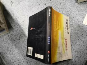 闲暇教育论/当代教育新理论丛书 (新世纪版)