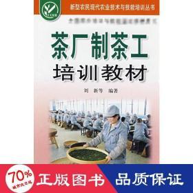 茶厂制茶工培训教材