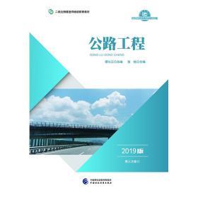 2019年二级注册建造师继续教育教材:公路工程(2019版)