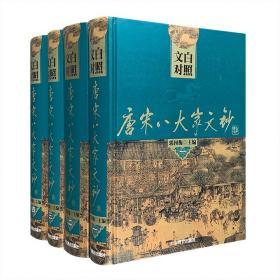 《文白对照唐宋八大家文钞》全四册,16开精装,总达3019页。