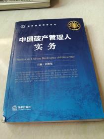 中国破产管理人实务