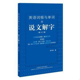 二手英语词根与单词的说文解字修订版 李平武 外语教学与研究出9787560071855l