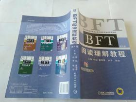 BFT阅读理解教程(第4版)