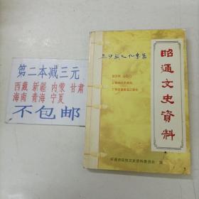 昭通文史资料 第二辑