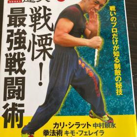 正版:日本擒拿格斗教材(最强战斗术)