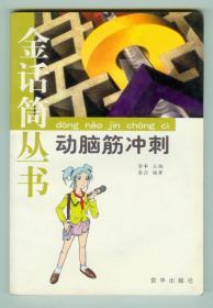 金话筒丛书《动脑筋冲刺》仅印0.5万册