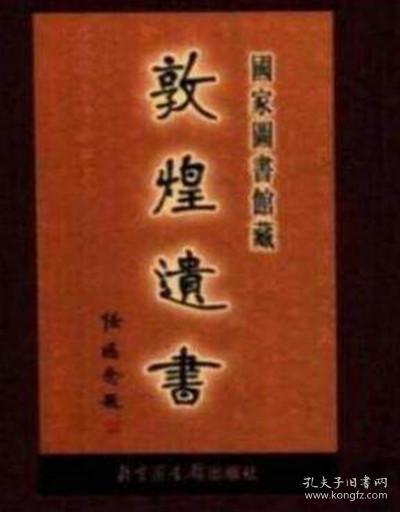 正版图书国家图书馆藏敦煌遗书·第十册