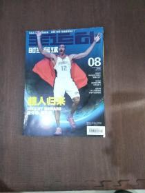 时空篮球 2010.8(附海报一张,调查表一张)