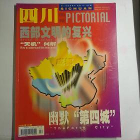 """四川画报 2000年10期 西部文明的复兴 幽默""""第四城""""【 正版品新 】"""