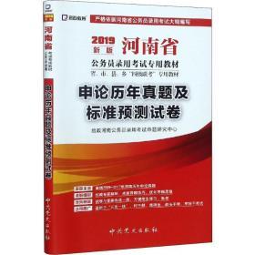 启政教育 申论历年真题及标准预测试卷 新版 2019