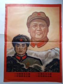 向无限忠于毛主席革命路线的好干部门合同志学习(2张合售)