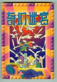 绘画本《奇幻迷宫》